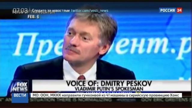 Новости на Россия 24 • Нахамивший Путину журналист отказался приносить извинения