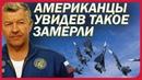 «ВСЕ ПОДУМАЛИ ЧТО РУССКИЙ ОШИБСЯ…» ВЕТЕРАН США ЗАСТЫЛ НА МЕСТЕ ОТ «КОБРЫ» ПУГАЧЁВА