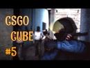 CSGO CUBE 5 Нарезка, Приколы, Фэйлы, Смешные моменты и Т.д. CSGO