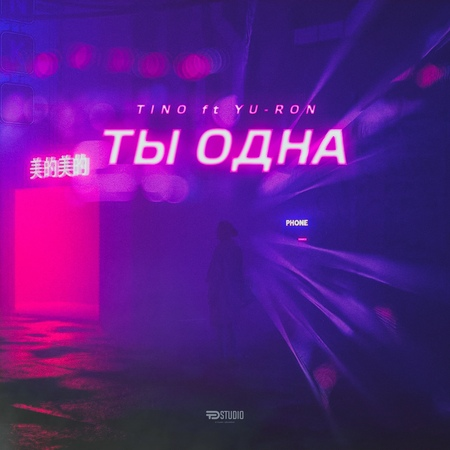 Yu-Ron feat TINO - Ты одна [Prod by Store of Exclusive Beats]