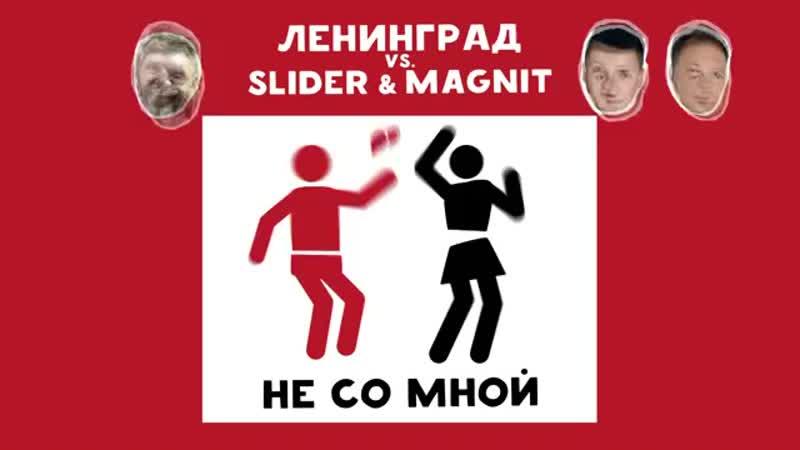 Ленинград vs. Slider Magnit - Не со мной.mp4
