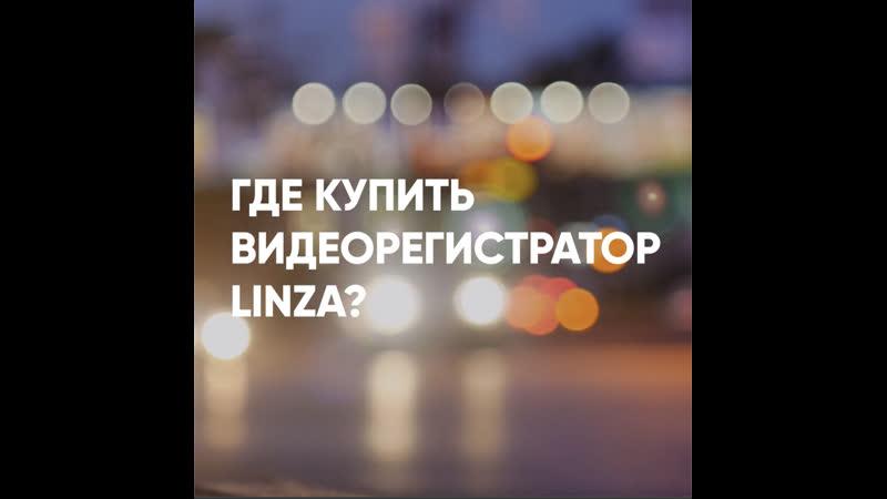 Где купить видеорегистратор LINZA