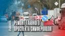 Ремонт главного проспекта начался в столице Крыма
