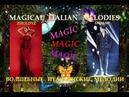 DIMASH ZHULDYZ MAGICAL ITALIAN MELODIES Волшебные итальянские мотивы