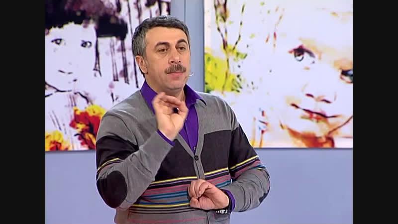 Комаровский Выпуск 100 от 2012.02.12 Родительское самолечение
