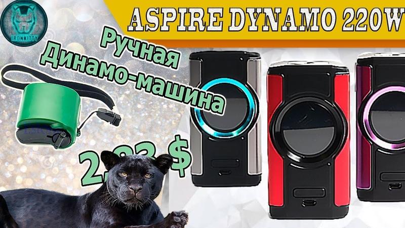 ASPIRE DYNAMO Kit 220W РАЗОЖРАНЫЙ СПИДЕР 👍 И ТАК СЕБЕ БАК 👎