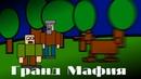 Гранд Мафия №2: Игра в прятки