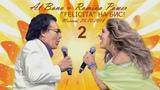 AL BANO &amp ROMINA POWER - Felicita на бис! (25.10.2018. 2 отд) ...
