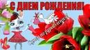 ДЕНЬ РОЖДЕНИЯ ВЕСНОЙ🌸с весенним днем рождения поздравляю весеннюю женщину🌸