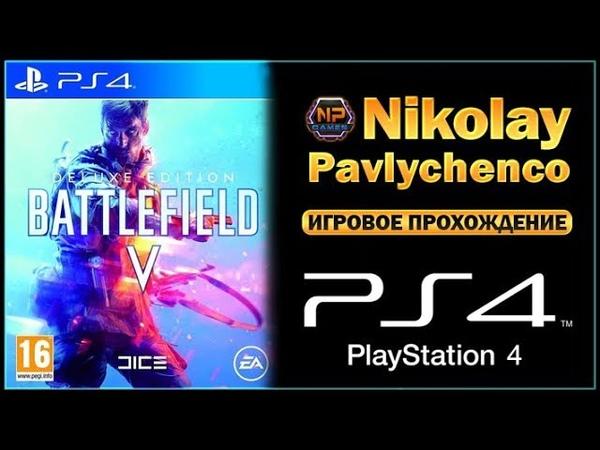 Battlefield V 5 2018 Прохождение игры PS4