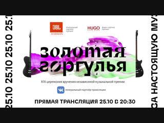 «Золотая Горгулья» — XIX Независимая Музыкальная Премия