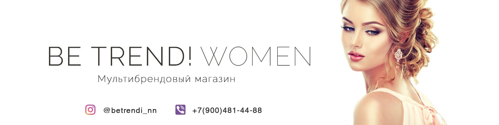 920e6de1cd4 - Be Trend! Women г. Н.Новгород