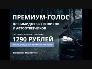 Сначала послушайте. Потом закажите. Это премиум-голос для имиджевых аудиороликов всего за 1290 рублей в студии Главзвук
