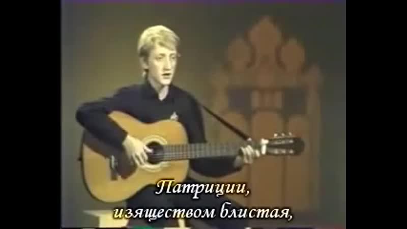Максим Трошин - Ликует Рим (с субтитрами)