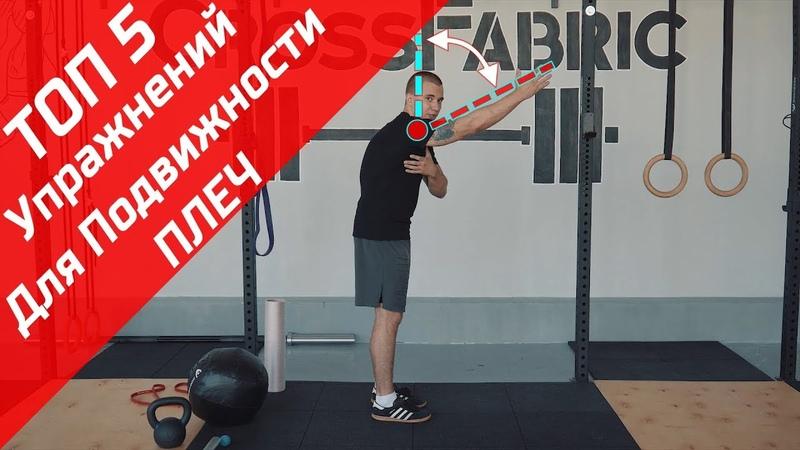 Топ 5 упражнений для подвижности плеч в КроссФите [Техника и Подвижность]