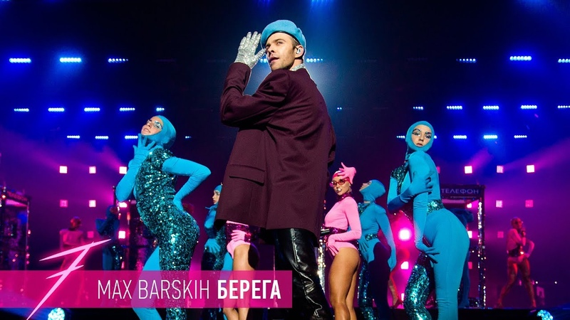Макс Барских — Берега [ШОУ СЕМЬ]
