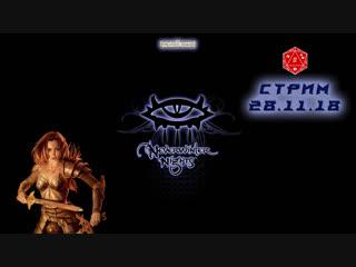 Neverwinter Nights: Enhanced Edition | Стрим 28.11.18