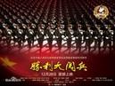 中國抗戰勝利70週年9 3勝利大閱兵 八一電影製片廠 China's Victory Day Parade