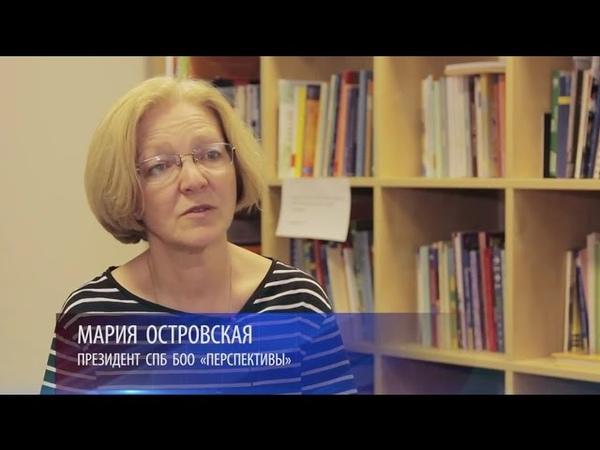 Санкт-Петербургская благотворительная общественная организация «Перспективы»