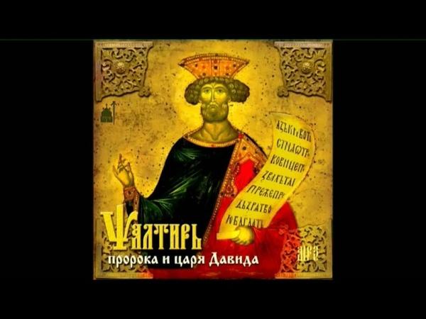 Псалтирь пророка и царя Давида на церковно-славянском языке