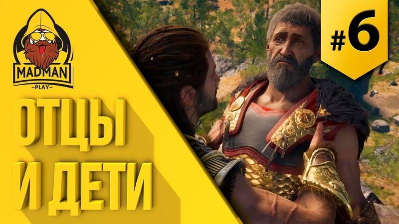 НА ВОЙНУ!   Assassins Creed Odyssey ● Полное прохождение. №6
