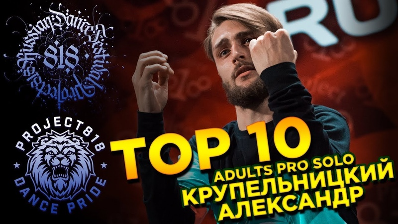 КРУПЕЛЬНИЦКИЙ АЛЕКСАНДР ✪ TOP 10 ✪ ADULTS PRO SOLO ✪ RDF18 ✪ Project818 Russian Dance Festival ✪