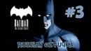 Batman: The Telltale Series. Эпизод 3. Новый мировой порядок