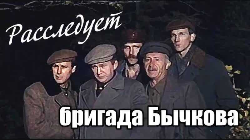 Спектакль Расследует бригада Бычкова 1985 детектив