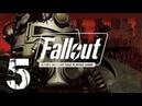 Fallout - 1 - Первый РАЗ - Прохождение - 5 - Создатель(Финал)