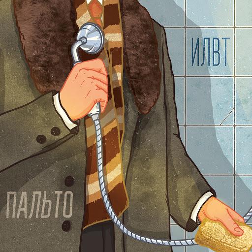 ILWT альбом Пальто