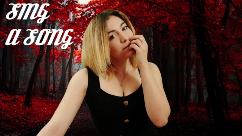 SING A SONG ► Песни по душе, музыкальная феерия, стихи на заказ и болтология