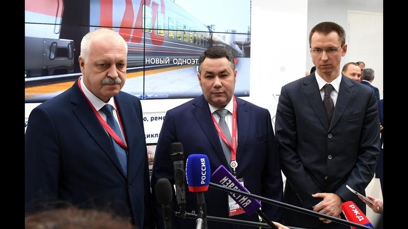 Подписание соглашения между ОАО Тверской вагоностроительный завод и АО ФПК