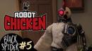[Robot Chicken] №5 Лучшие моменты с цензурой из 8 сезона! | Мультсериал «Робоцып»