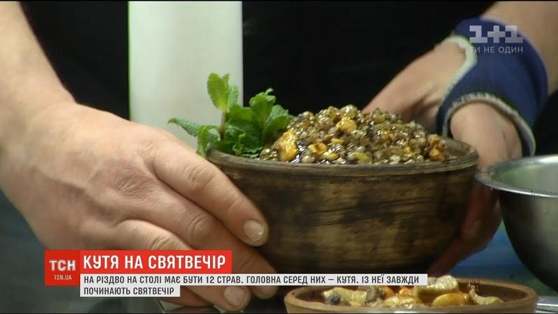 Кутя на Святвечір скільки коштує приготувати традиційну страву вдома