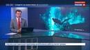 Новости на Россия 24 • В подводной пещере в Мексике найдены останки древнего человека