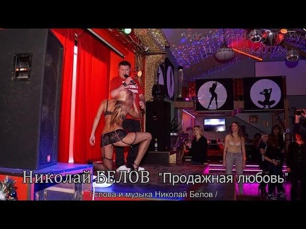 Николай БЕЛОВ - Продажная любовь