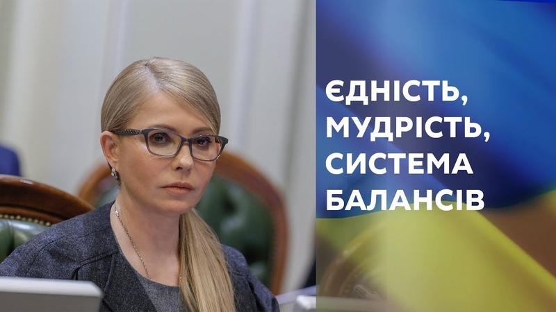 Виступ Юлії Тимошенко 8 квітня 2019 року