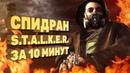 Как пройти «Тень Чернобыля» за 10 минут Спидран в деталях