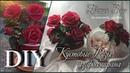 МК Роза кустовая без молда Цветок бутон листья стебель сборка