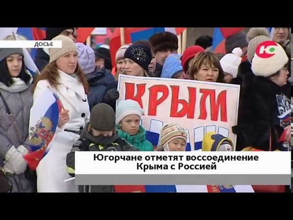 Миг фрагмента...но мы готовимся. Югра отметит 5-летие воссоединения России и Крыма.