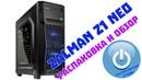 Корпус Zalman Z1 Neo, распаковка и обзор