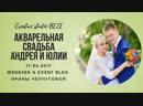 Ведущий на свадьбу Оформление свадьбы Екатеринбург и область