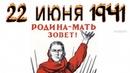 22 июня 1941 ровно в 4 часа утра нам сообщили что Киев бомбили и началась война Мы помним