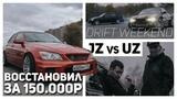 Восстановил LEXUS за 150.000р | JZ vs UZ