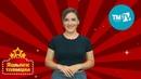 Яшьлек тавышы 29.06.2019 Лиана Марданова