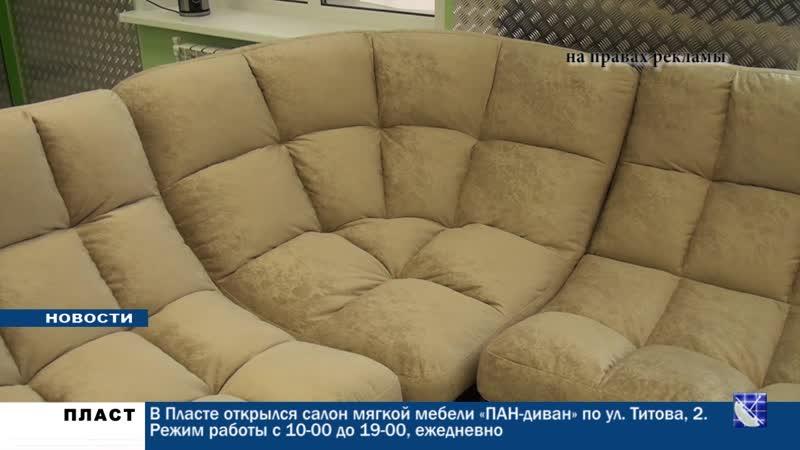 ПЛАСТ: В г. Пласт открылся салон мягкой мебели «ПАН-диван».