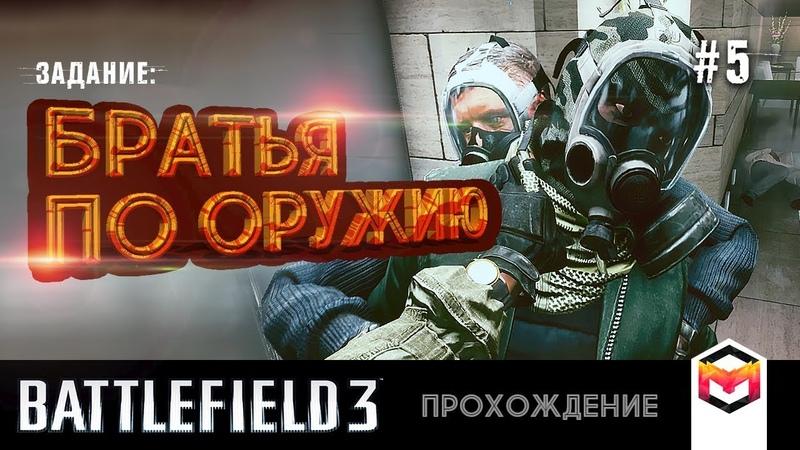 Battlefield 3 Миссия Братья по оружию 5