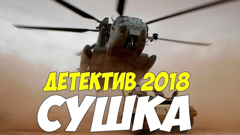 Детектив 2018 вывернул окопы ** СУШКА ** Русские детективы 2018 новинки фильмы 2018 HD