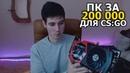 МОЙ КОМП ДЛЯ CS:GO ЗА 180 000 РУБЛЕЙ