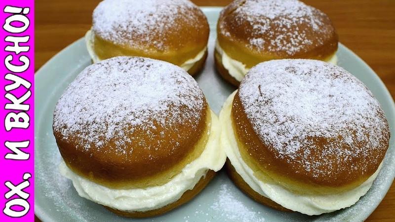 Вкуснейшие Пончики Berliner с Нежнейшим Кремом немецкая кухня